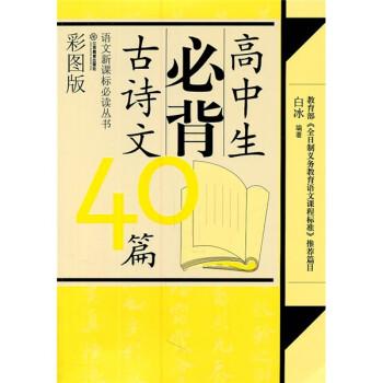高中生必背古诗文40篇 PDF版下载