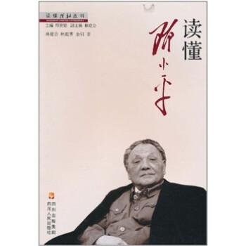 读懂邓小平/读懂领袖丛书 电子书
