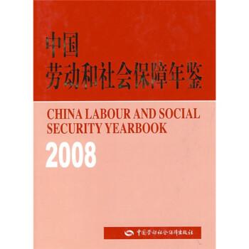 中国劳动和社会保障年鉴 电子书