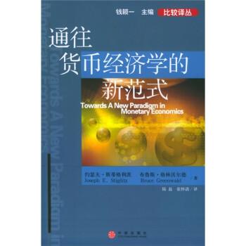 通往货币经济学的新范式 PDF版下载