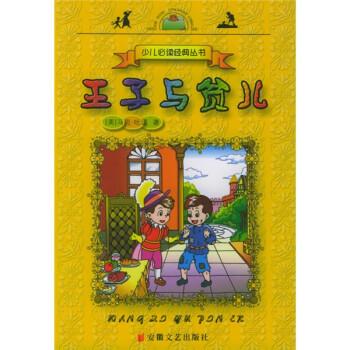 少儿必读经典丛书:王子与贫儿 [7-10岁] 电子书下载