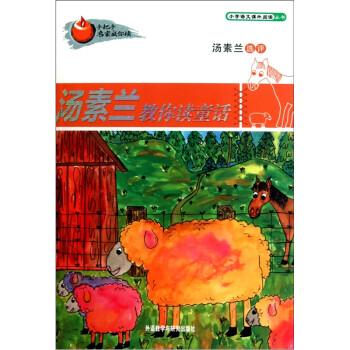 汤素兰教你读童话 [3-6岁] 电子版