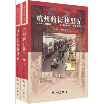 杭州的街巷里弄 在线下载
