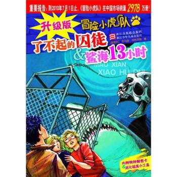 升级版冒险小虎队:了不起的囚徒&鲨海13小时 [11-14岁] 电子版