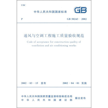 通风与空调工程施工质量验收规范  [Code of Acceptance for Construction Quality of Ventilation and Air Conditioning Wo