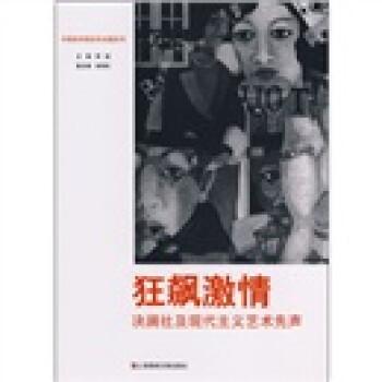 狂飙激情:决澜社及现代主义艺术先声 电子书