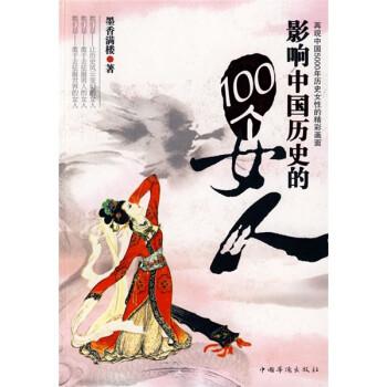 影响中国历史的100个女人 电子书