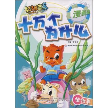 虹猫蓝兔十万个为什么:植物卷 [7-10岁] 电子书