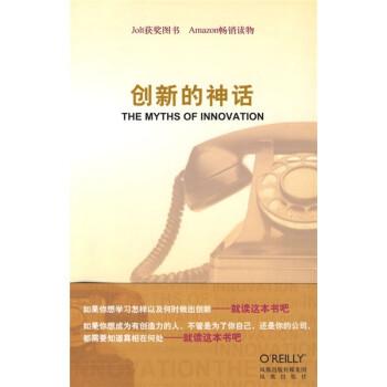 创新的神话  [The Myths of Innovation] PDF版下载