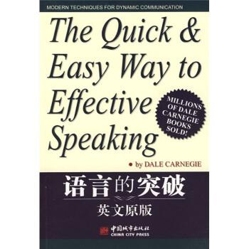 语言的突破  [TheQuick&EasyWaytoEffectiveSpeaking] 在线下载
