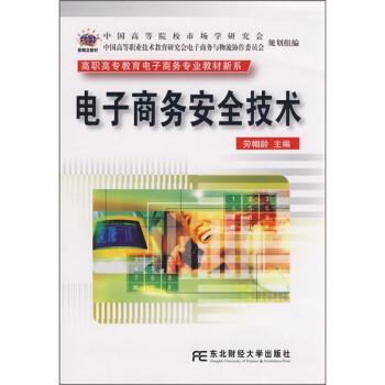 高职高专教育电子商务专业教材新系:电子商务安全技术 PDF电子版