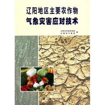 辽阳地区主要农作物气象灾害应对技术 电子书