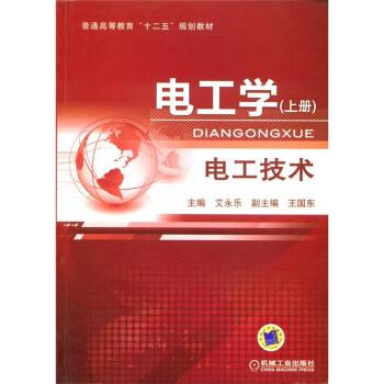 """普通高等教育""""十二五""""规划教材·电工学:电工技术 电子书"""