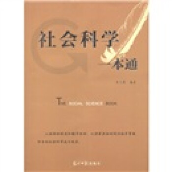 社会科学一本通  [The Social Science Book] 下载