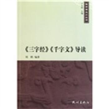 三字经千字文导读 [3-6岁] PDF版