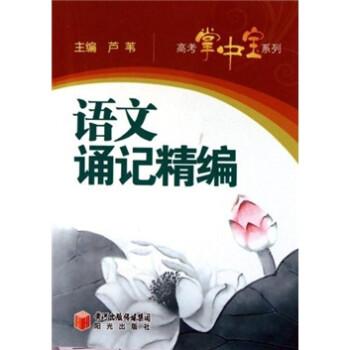 高考掌中宝系列:语文诵记精编 PDF电子版