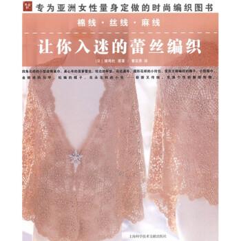 棉线 丝线 麻线:让你入迷的蕾丝编织 在线阅读
