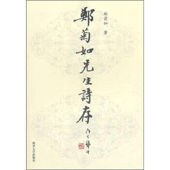 郑菊如先生诗存 在线阅读