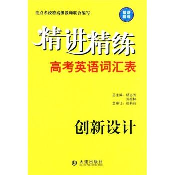 精讲精练·高考英语词汇表:创新设计 在线下载