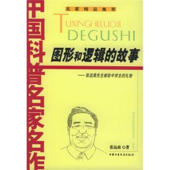 中国科普名家名作·精品集萃:图形和逻辑的故事 [7-10岁] 电子版下载