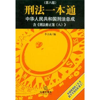 刑法一本通:中华人民共和国刑法总成 PDF电子版
