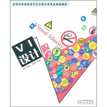 高等学校高职高专艺术设计类专业规划教材:VI设计 PDF版