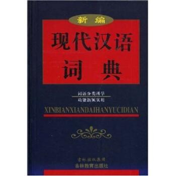 新编现代汉语词典 在线阅读