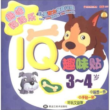 趣味贴贴乐:IQ趣味贴3-4岁 [3-4岁] 电子书下载