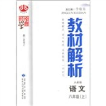 经纶学典·教材解析:语文 下载