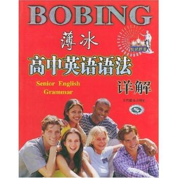 薄冰高中英语语法详解 电子版