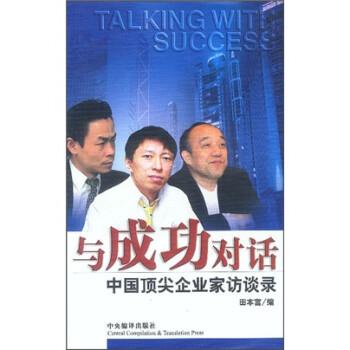 与成功对话:中国顶尖企业家访谈录 PDF电子版