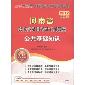 中公教育·河南省公务员?#21152;?#32771;试专用教材:公?#19981;?#30784;知识 PDF版下载
