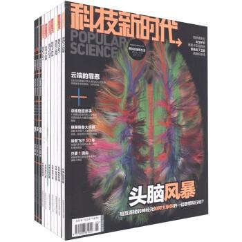 科技新时代 电子书下载