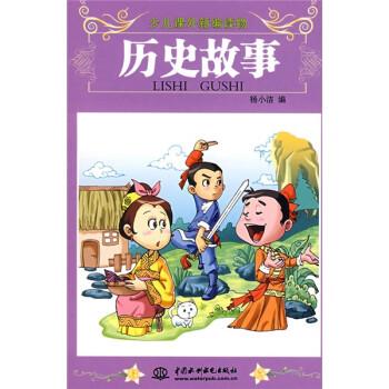 少儿课外新编读物:历史故事 [7-10岁] PDF版下载