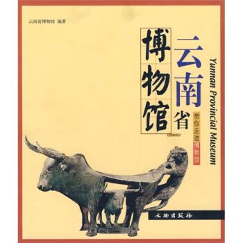 带你走进博物馆:云南省博物馆  [Yunnan Provincial Museum] PDF版