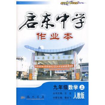 启东中学作业本:9年级数学 PDF版