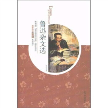 鲁迅杂文选 PDF电子版