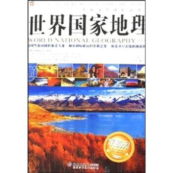 中国学生成长必读书:世界国家地理 [11-14岁] 下载