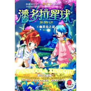 潘多拉星球历险记4:幽灵齿之谜 [3-6岁] 电子版下载