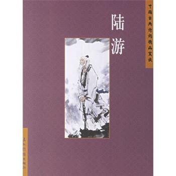 中国古典诗词精品赏读:陆游 电子书下载