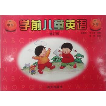学前儿童英语 [3-6岁] PDF电子版
