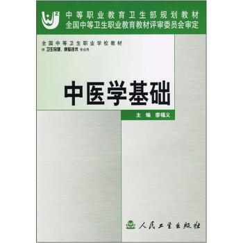 中等职业教育卫生部规划教材:中医学基础 PDF电子版