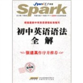 星火英语:初中英语语法全解 电子版