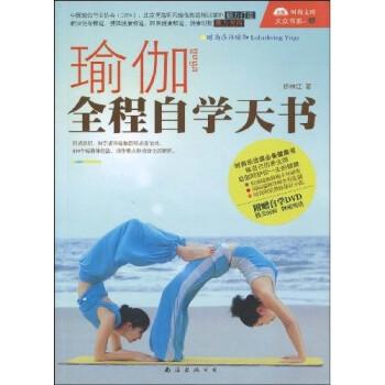瑜伽全程自学天书 在线阅读