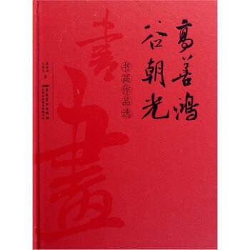 高善鸿谷朝光书画作品选 PDF版下载