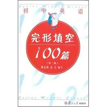 初中英语完形填空100篇 试读