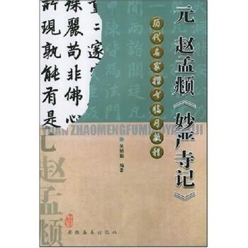 历代名家楷书临习教程:元赵孟頫妙严寺记 电子书下载