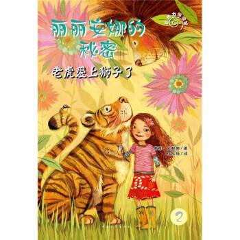 丽丽安娜的秘密:老虎爱上狮子了 [11-14岁] PDF版