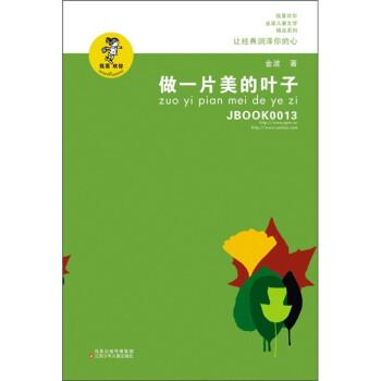 """""""我喜欢你""""金波儿童文学精品系列:做一片美丽的叶子 [11-14岁] PDF版"""