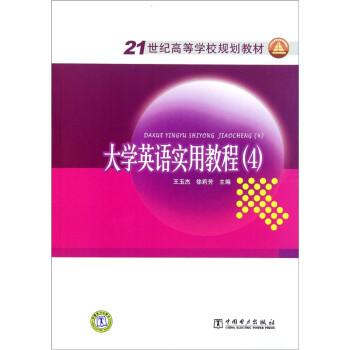 21世纪高等学校规划教材:大学英语实用教程4 电子版